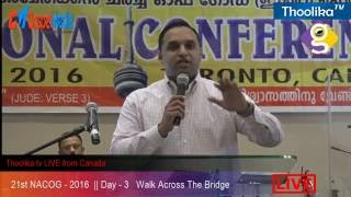 NACOG Conference - 2016 || Day -3 ||  Walk Across The Bridge