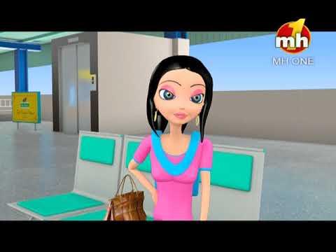 Train Da Safar Comfortable || Happy Billo Sheru || Funny Cartoon Animation || MH ONE Music