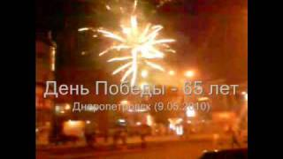 9 мая. Фейерверк. Днепропетровск! 9 мая 2010(, 2010-05-09T22:04:29.000Z)