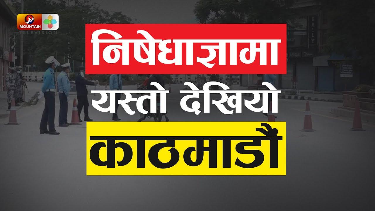 Download निषेधाज्ञामा यस्तो देखियो काठमाडौंको दृश्य | Kathmandu Lockdown News | Nepal News Today | MTV