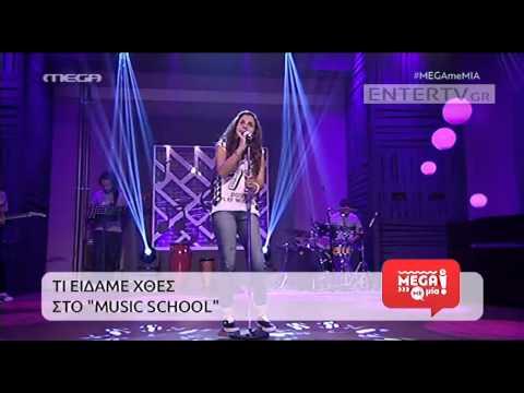 Entertv: Όσα έγιναν στα παρασκήνια του «Music School»