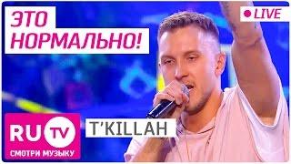 T'Killah - Это нормально (Гуляем, Летаем!) Live