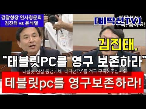 """[삐딱선TV 영상]  김진태 """"태블릿PC를 영구 보존하라!"""""""