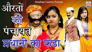 औरतों की पंचायत प्रधानी का फंडा I Aurton ki Panchayat Pradh I Latest Comedy 2021 I Manthan Cassette