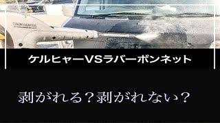 ラバーボンネットVSケルヒャージャパン
