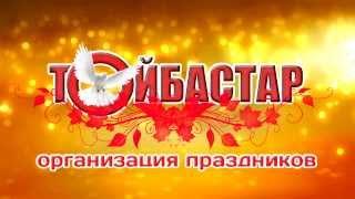 Агентство по организации праздников