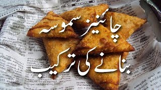 Chinese Samosa Banane Ka Tarika چائنیز سموسہ Chinese Samosa Recipe In Urdu   Chinese Street Food