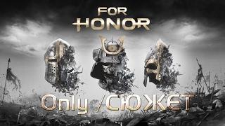 For Honor! Прохождение компании на очень высоком уровне! Играем за брутальных женщин и мужчин!