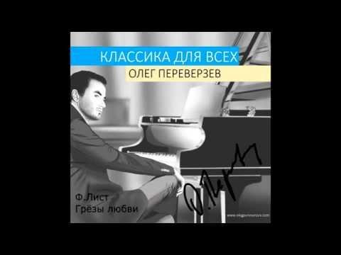 Классика для всех. пианист Олег Переверзевиз YouTube · Длительность: 1 час11 мин12 с  · Просмотры: более 7.000 · отправлено: 5-4-2014 · кем отправлено: Oleg Pereverzev