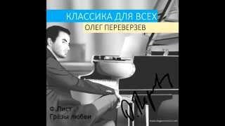 Классика для всех. пианист Олег Переверзев