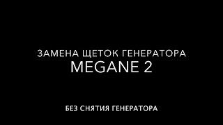 Замена щеток генератора MEGANE 2. Без снятия генератора.
