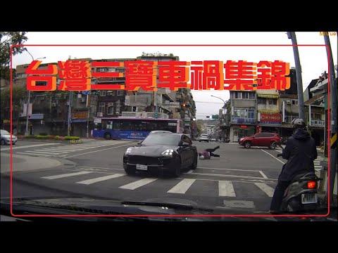 台灣三寶車禍集錦1004(重新上傳版本,內容已刪除部分片段)