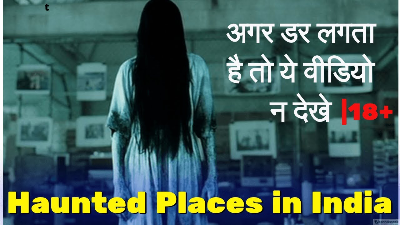15 Most Haunted Places in India In Hindi