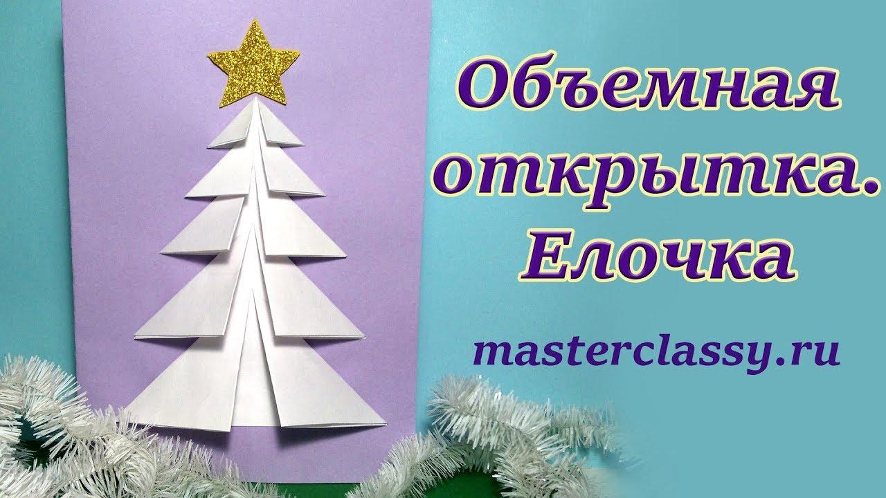 Новогодняя открытка с елочкой. Быстро и просто. Объемная открытка на Новый год. Видео урок