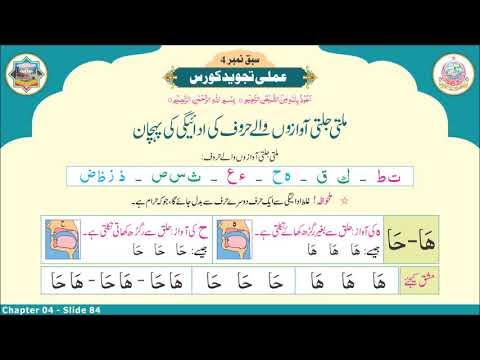 Amli Tajweed Course By Qari Ibrahim Meer Muhammadi Hafizahullah Chapter 04/25 thumbnail