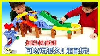 超好玩!車子爬升與快速滑下咻咻咻|TOMICA unboxing玩具開箱|好市多costco玩具|トミカ