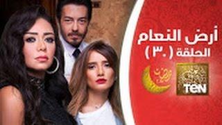 مسلسل أرض النعام - الحلقة الاخيرة - Ard ElNa3am EP30