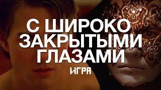С Широко Закрытыми Глазами: Игра / Eyes Wide Shut: The Game (rus vo)