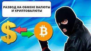 Развод на обмене валюты и криптовалюты (ИНТЕРНЕТ-ПОМОЙКА #20)