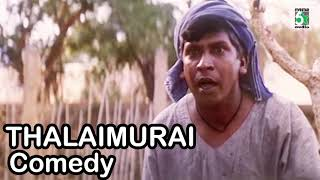 Vadivelu Super Hit Thalaimurai Movie Comedy