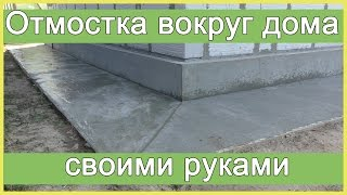 видео Как должна производиться заливка бетона?