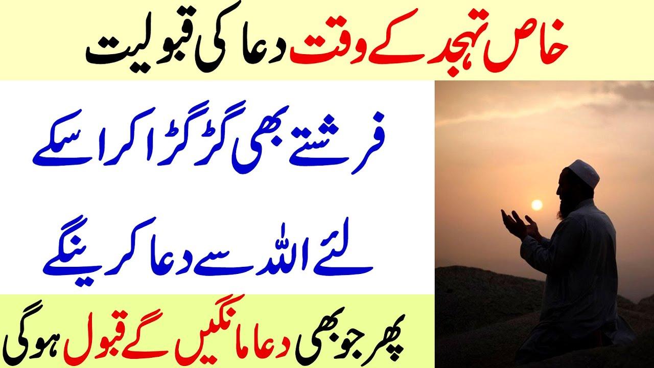 Tahajjud ka Wazifa for Hajat | Har Dua Qabool Hogi ( Urdu Mag )