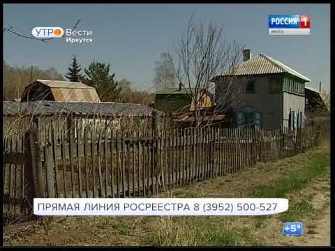 Росреестр проведёт прямую линию для жителей Иркутской области по вопросам регистрации жилья и хозпос