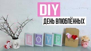 DIY Декор Комнаты ❤ Открытка Своими Руками ❤ на День Святого Валентина