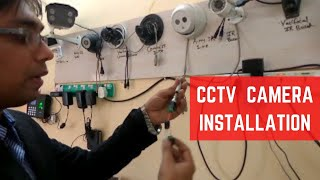 How to install CCTV Camera system practical in hindi by GLM Institute