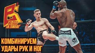 Комбинация ударов руками и ногами в ММА. Маршалл Савчук и Сергей Хандожко.