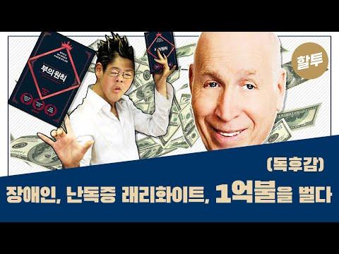 430. (독후감) 장애인 + 난독증 래리 하이트, 1억불을 벌다!