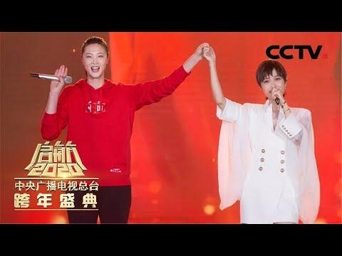 [启航2020] 歌曲《和你一样》 演唱:李宇春 惠若琪   CCTV综艺