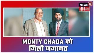 Rs 100 Crore Fraud Case: Ponty Chadha के बेटे Monty को मिली जमानत, फ्लैटों में धोखाधड़ी का आरोप