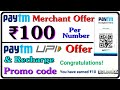 Paytm Merchant Cashback Offer ₹100/- Per Number || Paytm ₹10 Goldback On Money transfer Offer ||