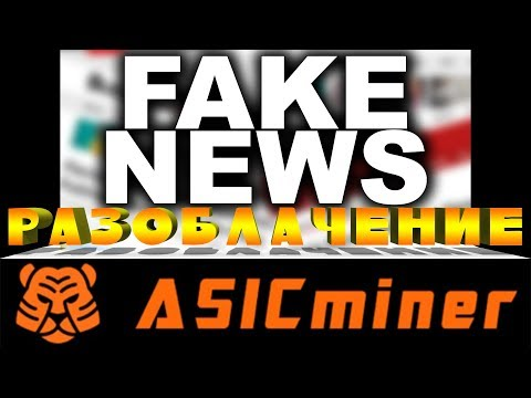 Разоблачение компании AsicMiner. Fake News.