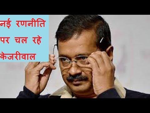 Arvind Kejriwal ने बदली रणनीति, अब ऐसे करेंगे बीजेपी का मुकाबला!