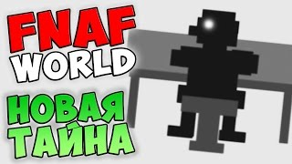 FNAF WORLD 3D - НОВАЯ ТАЙНА