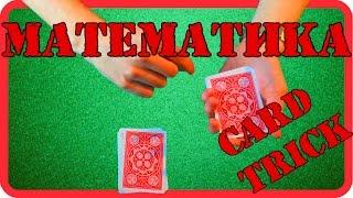 Интересный и простой математический карточный фокус и его секрет / card trick