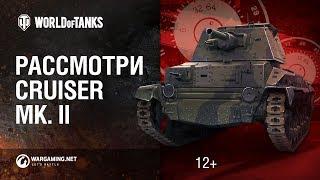 Рассмотри Cruiser Mk. II. В командирской рубке. Часть 1 [World of Tanks]