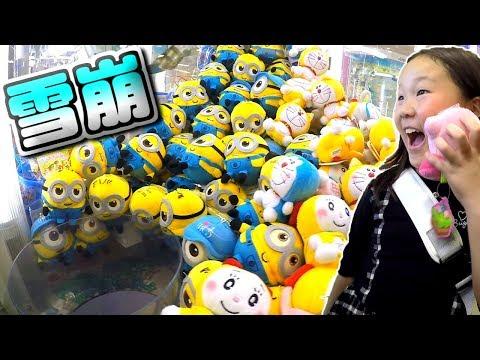 クレーンゲーム瞬殺劇場★UFOキャッチャーでミニオン、ドラえもん、カービィ達の運命は?スクイーズも欲しかった…squishy claw machine win in arcade game!