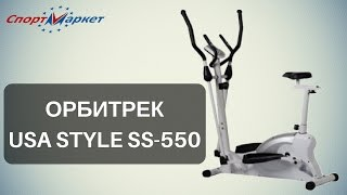 USA Style SS-550 орбитрек-велотренажер | Купить USA Style SS-550(USA Style SS-550 это магнитный орбитрек, который можно использовать как велотренажер. Купить орбитрек USA Style SS-550..., 2016-08-23T20:35:42.000Z)