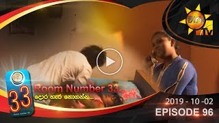 Room Number 33 | Episode 96 | 2019-10-02 Thumbnail