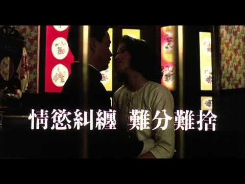 胭脂扣 (Rouge)電影預告
