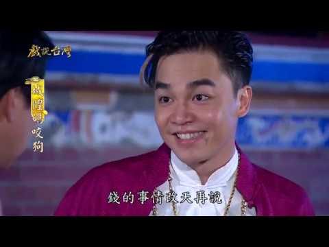 【戲說台灣】城隍媽咬狗 03