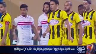 كورة كل يوم | محمد فضل لاعب المقاولون العرب يكشف سبب غيابة أمام الزمالك!