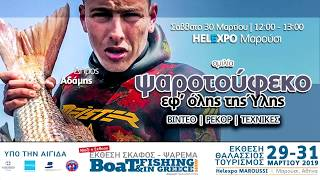 Spearfishing Life @ Boat & Fishing Show Sat 30/3/19 - 12:00pm ✅