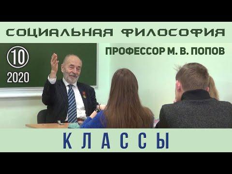 М.В.Попов. 10. «Классы». Курс СФК-2020.