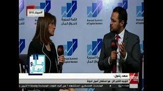 مال وأعمال| لقاء خاص مع سعد زغلول  رئيس تحرير جريدة البورصة