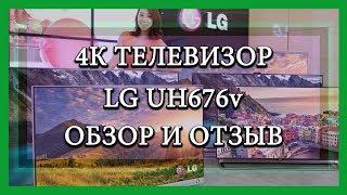 4К ТЕЛЕВИЗОР спустя год / LG uh676v / отзыв владельца
