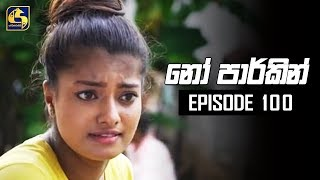 NO PARKING EPISODE 100 || ''නෝ පාර්කින්'' ||  08th November 2019 Thumbnail